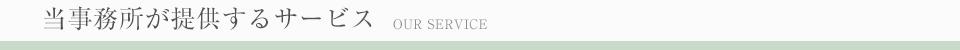 当事務所が提供するサービス
